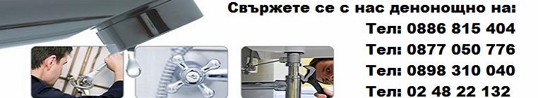 Header1 Отпушване на мивки